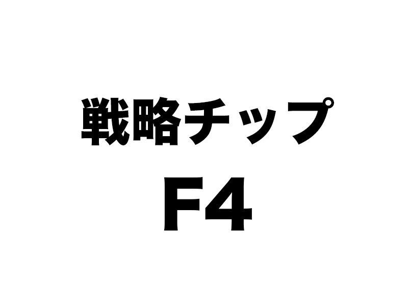F4(戦略チップ)をかけてみよう!