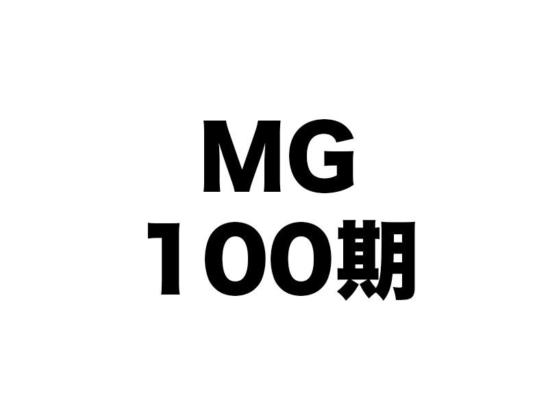 MG研修、100期を越えても・・