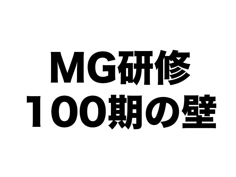 MG研修の100期の壁