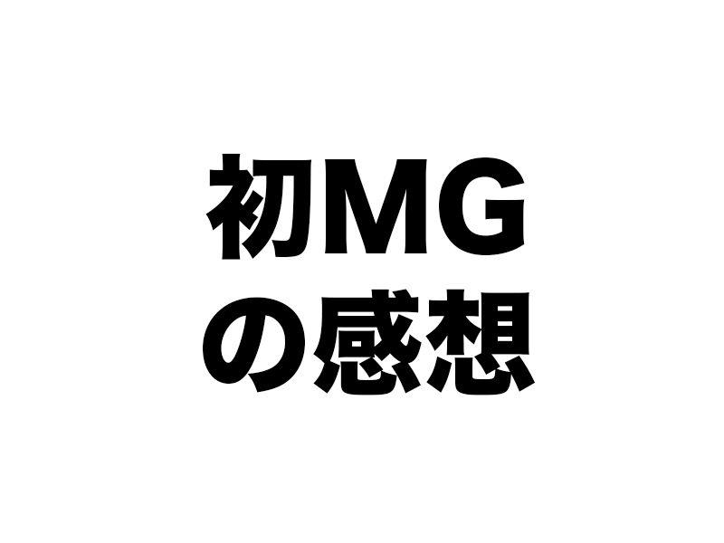 初MG研修で一番いい感想は??