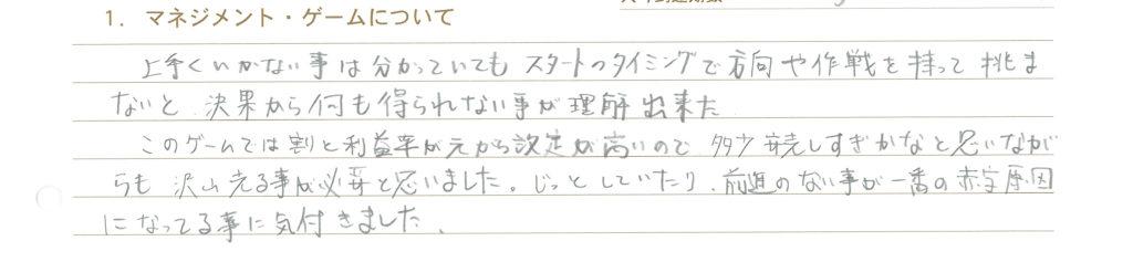 【MG感想】第5回 寺子屋MGを振り返って