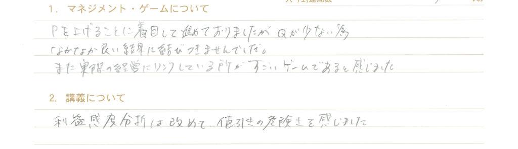 【MG感想】第8回 寺子屋MGを振り返って