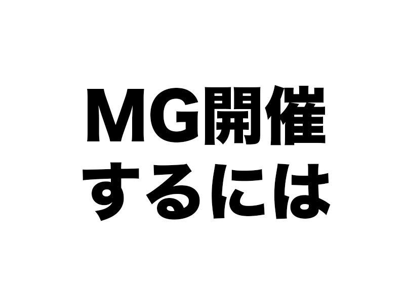 MG開催に必要なことは