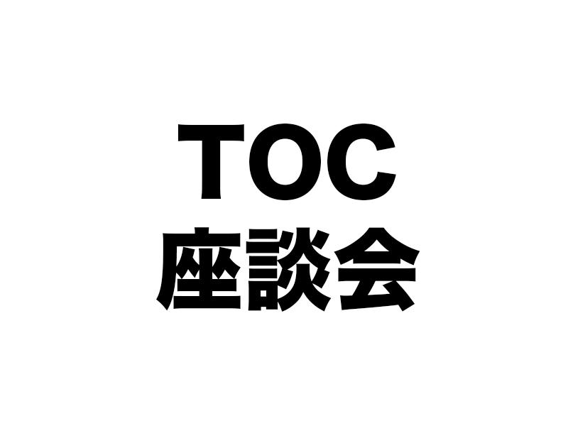 TOCを取り入れ経営が上向くと・・