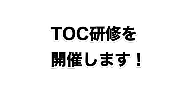 初心者向けTOC研修を大阪で開催します!